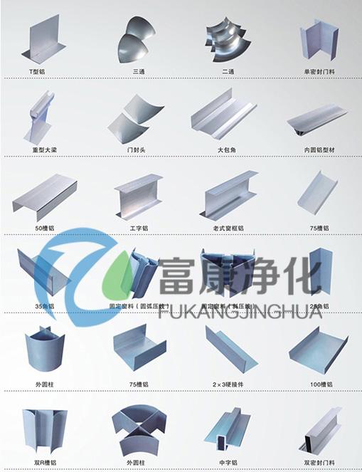 净化配套铝型材
